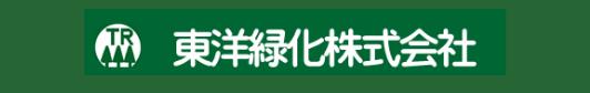 東洋緑化株式会社
