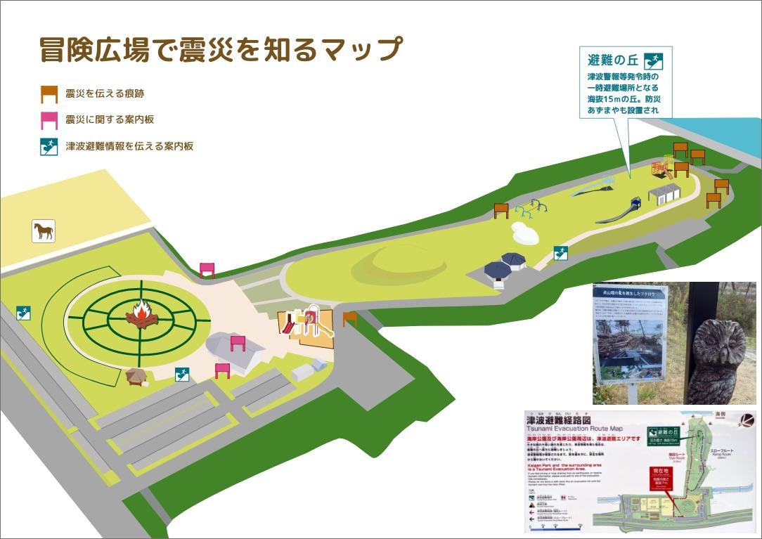画像:冒険広場で震災で知るマップ