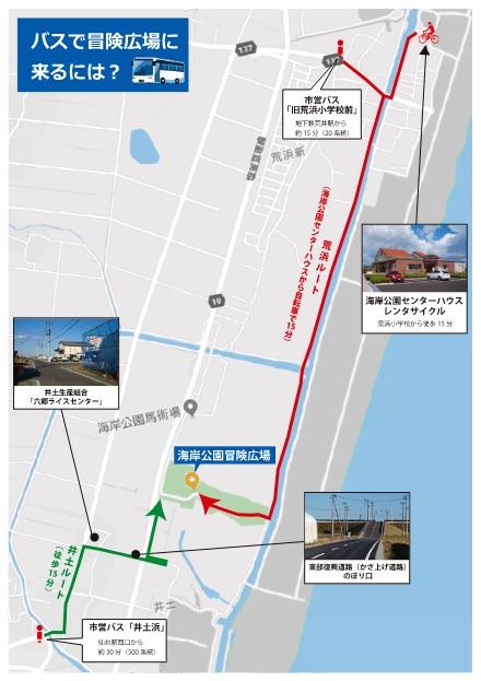 バスで冒険広場に来るには?「旧荒浜小学校前」バス停から徒歩約30分・「井土浜」バス停から徒歩約15分